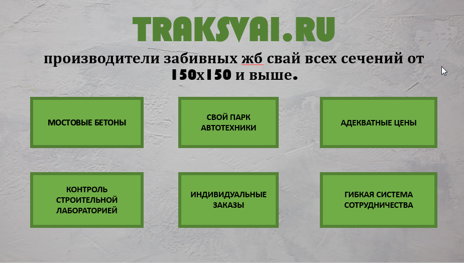 Презентация TRAKSVAI.RU - производители жб свай.