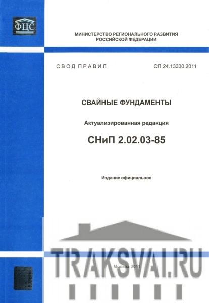 Свайные фундаменты СП 24 13330 2017